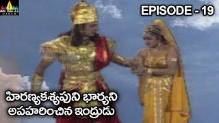 హిరణ్యకశ్యపుని భార్యని అపహరించిన ఇంద్రుడు | Vishnu Puranam Telugu Episode 19/121 | Sri Balaji Video - SRIBALAJIMOVIES