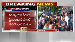Soft Integrated Multi Tools Company Myrobalan Scam in Kukatpally | CVR News - CVRNEWSOFFICIAL