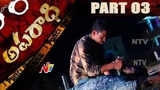 మధు శ్రీ కి షాక్ ఇచ్చిన ఘటన ఏంటి? అభినవ్ ఆ రాత్రి ఏం చేశాడు? || Aparadhi Part 03 - NTVTELUGUHD