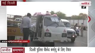 दिल्ली पुलिस वीकेंड कर्फ्यू के लिए तैयार