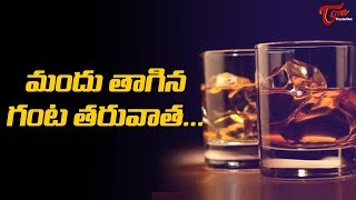 What Happens In One Hour After Drinking Alcohol - TELUGUONE