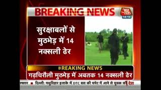 महाराष्ट्र में नक्सलियों  के खिलाफ बड़ा ऑपरेशन, मुठभेड़ में 14 नक्सली ढेर | Breaking News - AAJTAKTV