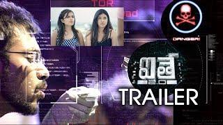Aithe 2.0 Trailer - IGTELUGU