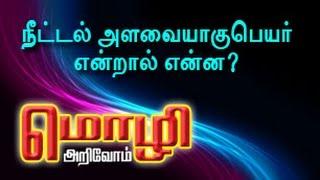 Mozhi Arivom 23-09-2014 Puthiya Thalaimurai Tv Show
