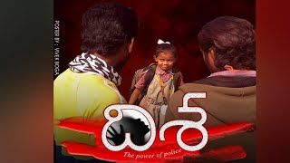 DHISHA a inspirational Telugu short film || Naveen kumar Gattu || - YOUTUBE