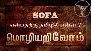 """Mozhi Arivom 03-08-2015 """"SOFA"""" – Puthiya Thalaimurai Tv Show"""