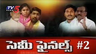 శిల్ప-భూమా కుటుంబాల మధ్య ఆధిపత్యపోరు..! గెలుపోటములపై ఎవరి ధీమా ఎంత..? | Top Story #2 | TV5 News - TV5NEWSCHANNEL