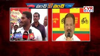 ఇవి ప్రభుత్వం చేసిన హత్యలే..| YSR ప్రభుత్వమే రాజశేఖర్ రెడ్డి ని చంపించిందా.. : Punch to Punch | CVR - CVRNEWSOFFICIAL