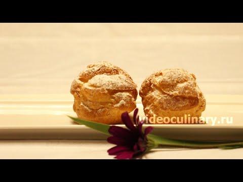 Рецепт - Заварные пирожные Профитроли от http://videoculinary.ru