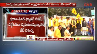 మోడీ ఒక ఫ్యాక్షనిస్ట్ : TDP MP JC Diwakar Reddy Sensational Comments Rahul Gandhi | CVR News - CVRNEWSOFFICIAL