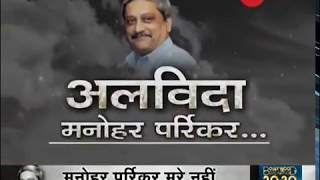 Goa Chief Minister Manohar Parrikar dies: Leaders pay condolences - ZEENEWS