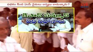 కిసాన్ సమ్మాన్  విధి విధానాలు l Full Details Of PM Kisan Samman Yojana Scheme In Telugu l CVR NEWS - CVRNEWSOFFICIAL