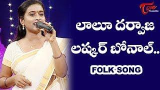 Lalu Darwaja Laskar Bonalu Folk Song | Telangana Folk Songs | TeluguOne - TELUGUONE