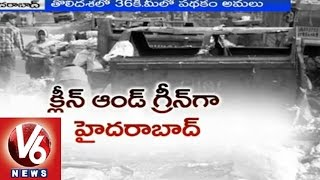 GHMC preparing for action plan to make city as clean and green  - Hyderabad - V6NEWSTELUGU