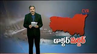 Doctor Srikanth Reddy Assassination in Kurnool | Highlights | CVR News - CVRNEWSOFFICIAL