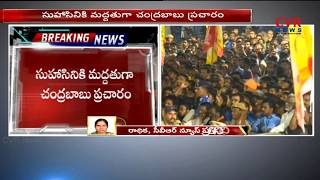 Police Denies permission to Chandrababu Roadshow in Kukatpally | Election Campaign | CVR NEWS - CVRNEWSOFFICIAL