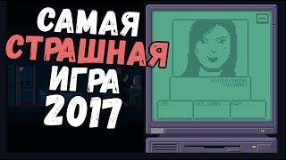 Don't Chat With Strangers - НИКОГДА НЕ РАЗГОВАРИВАЙ С НЕЗНАКОМКОЙ (прохождение на русском) #1