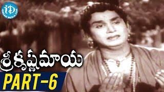 Sri Krishna Maya Full Movie Part 6 || ANR, Jamuna, Raghuramayya || C S Rao - IDREAMMOVIES