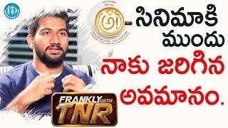 ఆ! సినిమాకి ముందు నాకు జరిగిన అవమానం - Awe Director Prashanth Varma   Frankly With TNR   Talking - IDREAMMOVIES