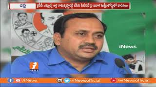 Alla Ramakrishna Reddy Files Petition On Vote For Note Case | Next Hearing in February | iNews - INEWS