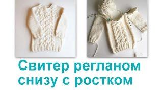 Как связать свитер. Свитер с ростком. Свитер снизу вверх без швов
