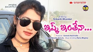 ISHQ INTHENA TELUGU SHORT FILM || Directed by Srikanth Bhandari || - YOUTUBE
