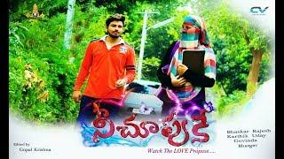 Ne chupuke | Telugu short film | RAYAGADA | JAYKAYPUR - YOUTUBE