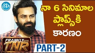 Actor Sai Dharam Tej Exclusive Interview Part #2 || Chitralahari Movie || Frankly With TNR - IDREAMMOVIES