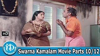 Swarna Kamalam Full Movie Parts 10/12 - Venkatesh, Bhanupriya - IDREAMMOVIES