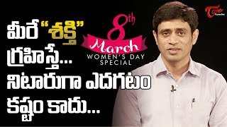 Every Woman Must See This | Female Power | Women's Day Special - TELUGUONE