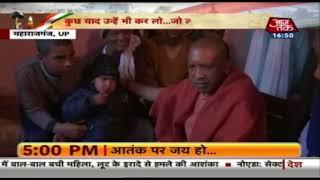 Yogi Adityanath पहुंचे शहीद पंकज त्रिपाठी के परिजनों से मिलने - AAJTAKTV