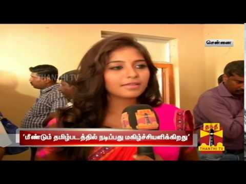 Actress Anjali's Re-entry In Tamil Cinema After One Year : Thanthi TV