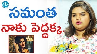 Samantha Is My Elder Sister - Vidyullekha Raman || Anchor Komali Tho Kaburlu - IDREAMMOVIES