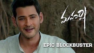 Maharshi Epic Blockbuster Promo 11 -  Mahesh Babu, Pooja Hegde | Vamshi Paidipally - DILRAJU