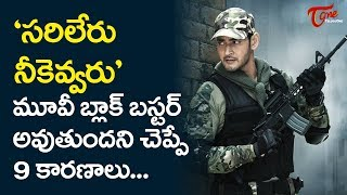 9 Reasons Why Sarileru Neekevvaru Will Be A Blockbuster!!! | TeluguOne - TELUGUONE