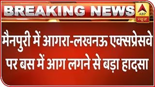 4 charred to death as AC bus catches fire on Agra-Lucknow expressway - ABPNEWSTV