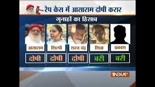 Asaram rape case verdict : Hearing on quantum of punishment underway - INDIATV