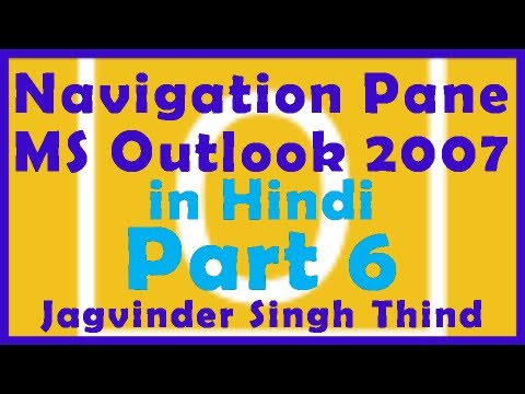 Microsoft Outlook 2007 - Tips and Tricks Part 6 Exploring Navigation Pane in Hindi