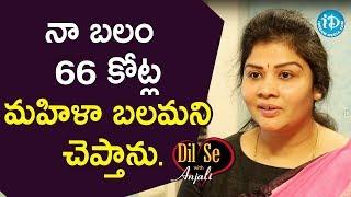 నా బలం 66 కోట్ల మహిళా బలమని చెప్తాను. - Dr. Swetha Shetty || Dil Se With Anjali - IDREAMMOVIES