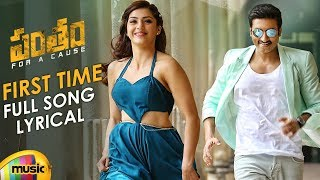First Time Full Song Lyrical Video | Pantham Telugu Movie Songs | Gopichand | Mehreen | Gopi Sundar - MANGOMUSIC