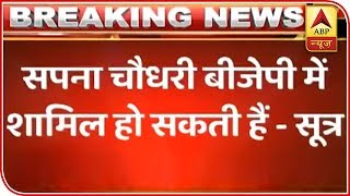 Sapna Choudhary may join BJP, reveal sources - ABPNEWSTV