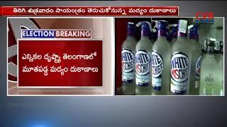 తెలంగాణలో మద్యం దుకాణాలు బంద్ : Wins & Bars Closed for Two Days :Telangana Elections | CVR News - CVRNEWSOFFICIAL