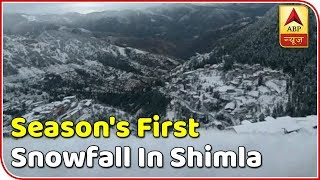 Season's first snowfall in Shimla, foggy mornings ahead| Skymet Weather Report - ABPNEWSTV