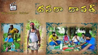 దసరా  దావత్  New comedy Short Film | Karimnagar Talkies | Dasara Videos - YOUTUBE