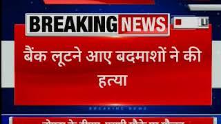 Noida: Thieves murdered 2 PNB ATM security guards, loots cash- नोएडा में चोरों ने बोला धावा - ITVNEWSINDIA