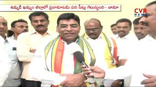 Face To Face With Nama Nageswara Rao l Alliance Will Win Ten Seats In Joint Khammam l CVR NEWS - CVRNEWSOFFICIAL