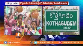 Women Door to Door Campaign For Jalagam Venkat Rao In Kothagudem | iNews - INEWS