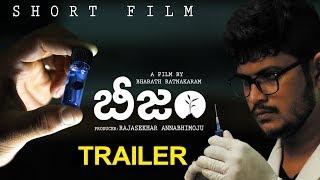 Beejam Short Film Trailer - 2018 Telugu Short Films - Bhavani HD Movies - YOUTUBE