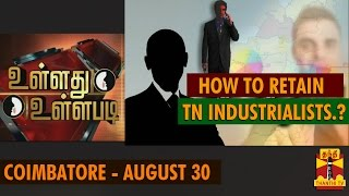 "Ullathu Ullapadi 30-08-2014 Discussion on ""Retaining Tamil Nadu Industrialists- Kovai"" – Thanthi Tv Show"
