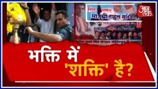 क्या हिंदुत्व की पिच परBJPको हरा पाएंगे राहुल?देखिए दंगलRohit Sardanaके साथ - AAJTAKTV